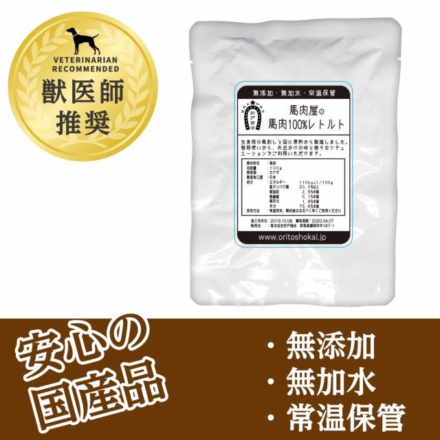 送料無料 肉屋の馬肉100%レトルト ペットフード100g×6P 計600g(アルミホワイト) /無添加・無加水・常温保管/犬・猫にも/