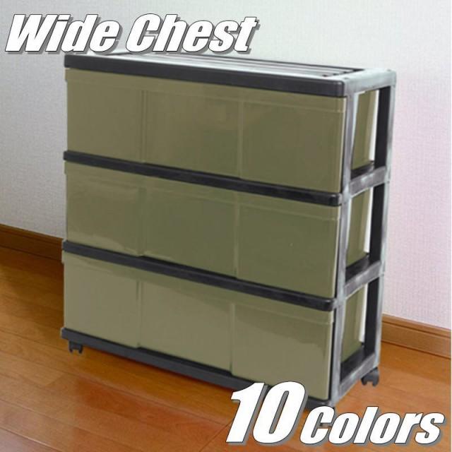 収納ボックス 収納ケース 衣類 押入れ 引き出し ワイド チェスト プラスチック 3段 幅60cm おしゃれ ブラック/カーキ 新着 送料無料