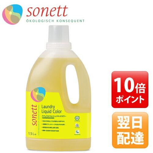 ソネット SONETT ナチュラルウォッシュリキッド カラー 1.5リットル 色柄物用液体洗剤 【ソネット 洗剤】【洗濯】【せんたく】【洗