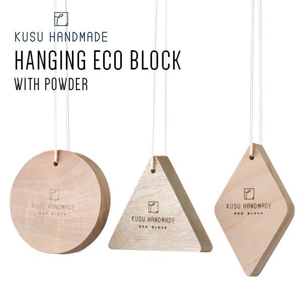 クスハンドメイド(KUSU HANDMADE)ハンギングエコブロック3点+カンフルオイル10ml付き 100%天然成分 防臭 芳香 天然木 エコ クスノキ 楠