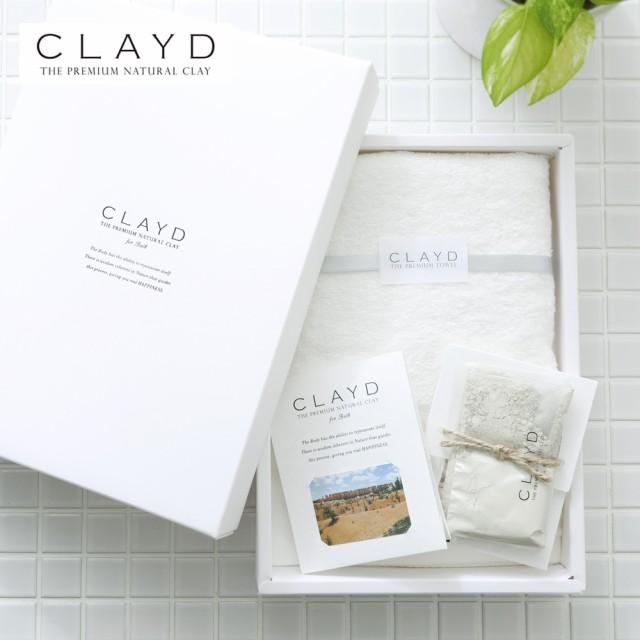 クレイド(CLAYD) FACE TOWEL GIFT フェイスタオルギフト 今治タオル 入浴剤 クレイ 天然 泥 パック エステ スパ ギフト セット