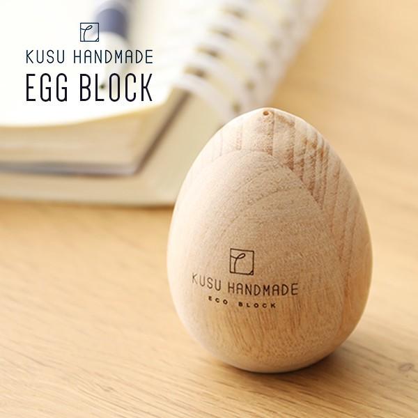 クスハンドメイド(KUSU HANDMADE) エッグブロック / カンフル 樟脳 しょうのう 衣替え クスノキ 楠 アロマ 香り 芳香剤 におい ニオイ