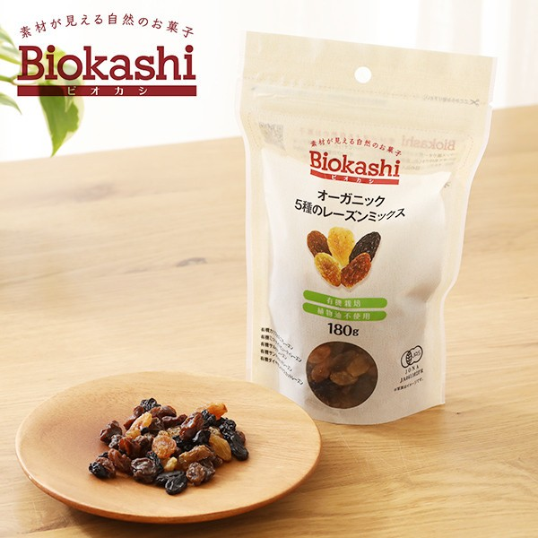 ビオカシ(Biokashi) オーガニック 5種のレーズンミックス 180g / 有機JAS 有機栽培 植物油不使用 有機レーズン カリフォルニアレーズ