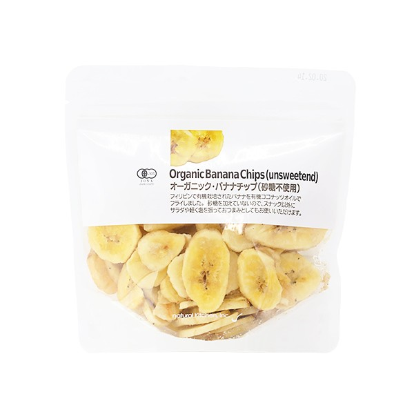ナチュラルキッチン NBオーガニック・バナナチップ(砂糖不使用)100g / 有機バナナチップ 有機JAS 有機栽培 フィリピン ココナッツオイル