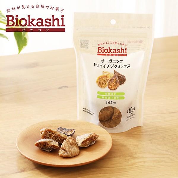 ビオカシ(Biokashi)オーガニック ドライイチジクミックス 140g/いちじく ドライいちじく ドライフルーツ 有機JAS 有機栽培 白イチジク