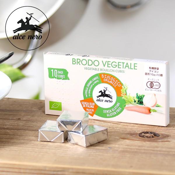 アルチェネロ(alce nero) 有機野菜ブイヨン・キューブタイプ 100g(10g×10個入り)/ 固形ブイヨン オーガニック 有機JAS EU認証 香味