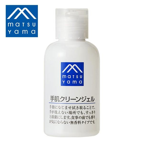 松山油脂 Mマーク 手肌クリーンジェル ミニ 50ml   ハンドジェル アルコール 無香料 速乾 水いらず 水なし 日本製 手 指 ドアノブ テーブ