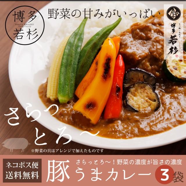 豚うまカレー(3袋セット)ポークカレー【ネコポス送料無料】のしOK/無料