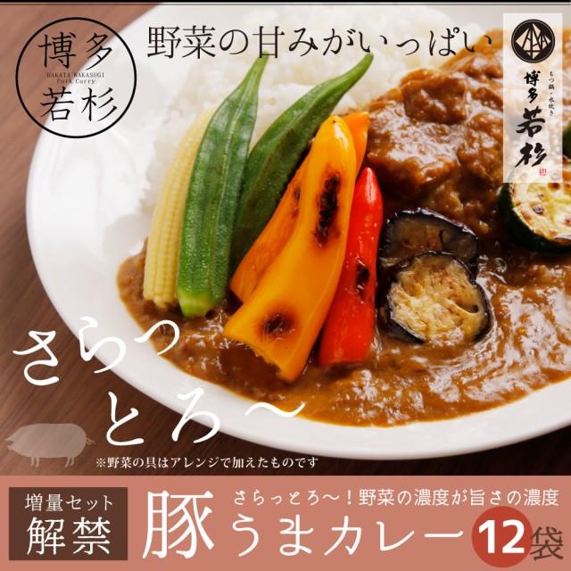 ★まとめ買い★豚うまカレー(12袋セット) ポークカレー のしOK/無料
