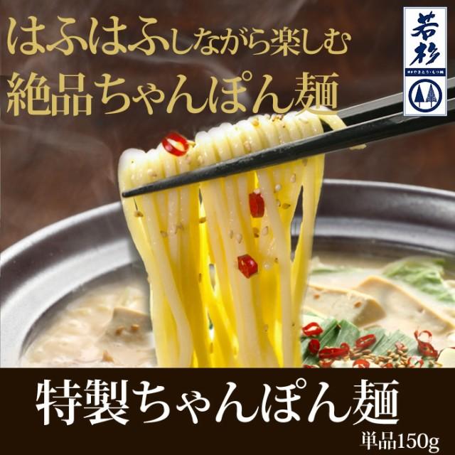 もつ鍋(モツ鍋)・水炊き用 ちゃんぽん麺150g 1玉 【チャンポン麺】