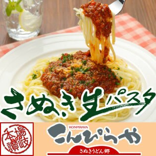 【本場讃岐うどん製法】さぬき生パスタ250g(スパゲッティ)2食分