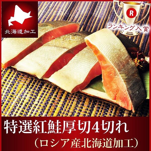 送料無料『紅鮭甘塩造り:厚切り4切入りx4パックセット』(計16切のボリューム!) ベニザケ べにざけ べにしゃけ 北海道加工 新巻鮭