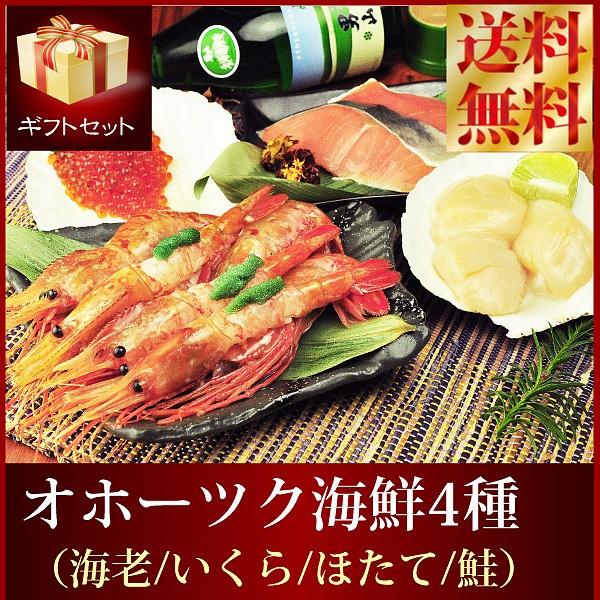 送料無料 ギフトセット『オホーツク自慢の海鮮4種盛り』 *ほたて/いくら/ボタンエビ/鮭切り身