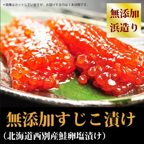 無添加すじこ 『特選筋子の天然塩漬け:大サイズ(鮭卵)』(北海道別海町産100%使用)大1房約200g-250g前後スジコ