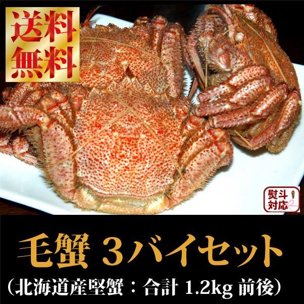 【送料無料】『北海道産特選毛ガニ3バイセット』(毛蟹ボイル400g、計1.2kg前後)【ギフト】