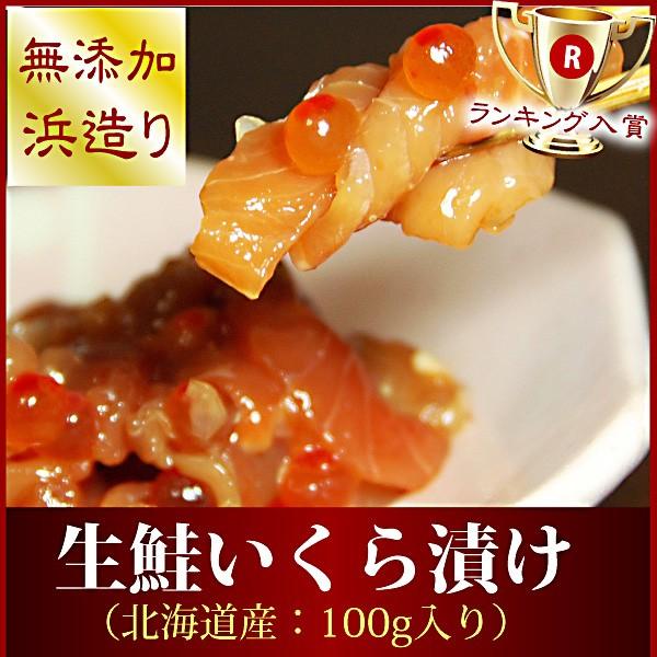 いくら イクラ『生鮭イクラ漬け』(100gx3パック入り) 北海道産天然サーモン&イクラ