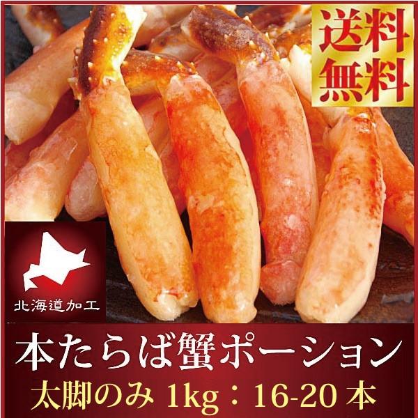 タラバ かにしゃぶ【送料無料】『特選本たらば蟹生脚ポーション:9Lサイズ1kg』(500gパック×2)たらば むき身 タラバガニ 蟹