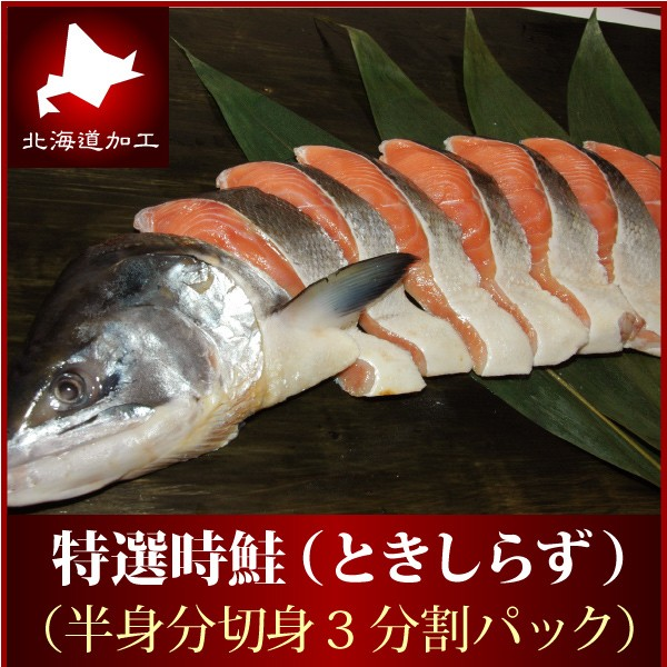 ときしらず サケ さけ『特選時鮭甘塩造り(トキシラズ)(切り身半身分)』 (切り身カット-3分割半尾分)甘口ときさけ しゃ