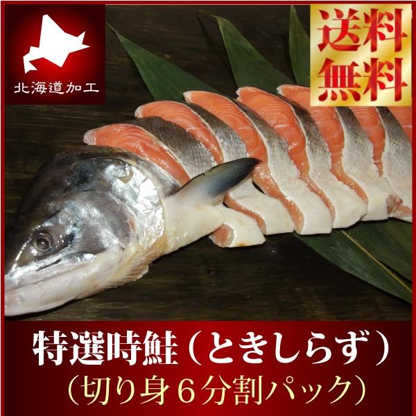 送料無料『特選時鮭甘塩造り(トキシラズ)6分割切身パック1尾分』(2-2.5kg前後)』甘口ときさけ ときしゃけ ときしらず 新巻鮭