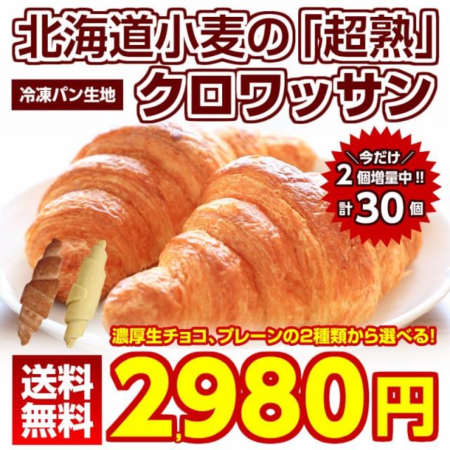 送料無料 2種類から選べる!北海道産小麦100%! サクサクおいしい焼くだけ.クロワッサン 今だけ2個増量で30個.!【F0】ポイント消化 セ