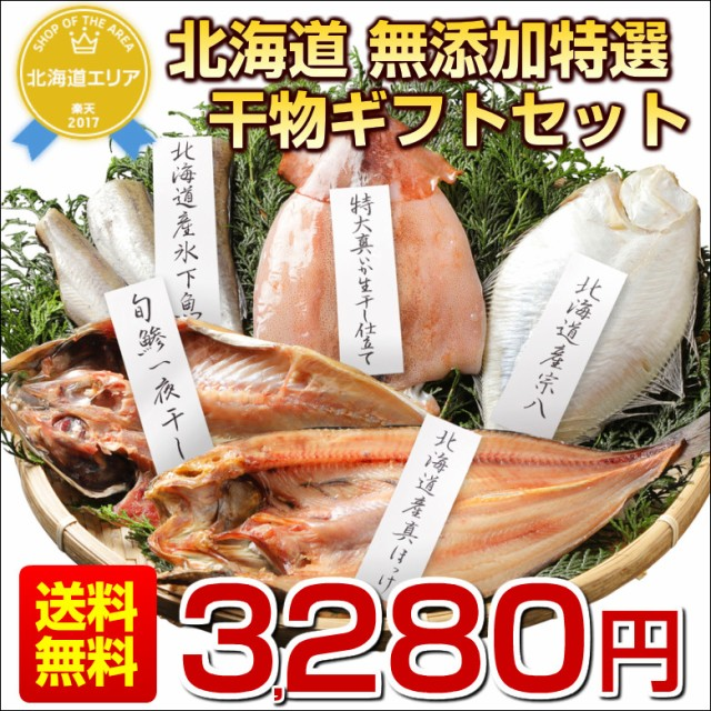 お歳暮 ギフト プレゼント 北海道.無添加干物セット.【F】ギフト 食品 食べ物 海鮮 魚介 海産物 お取り寄せグルメ 詰め合わせ 水産 ギフ