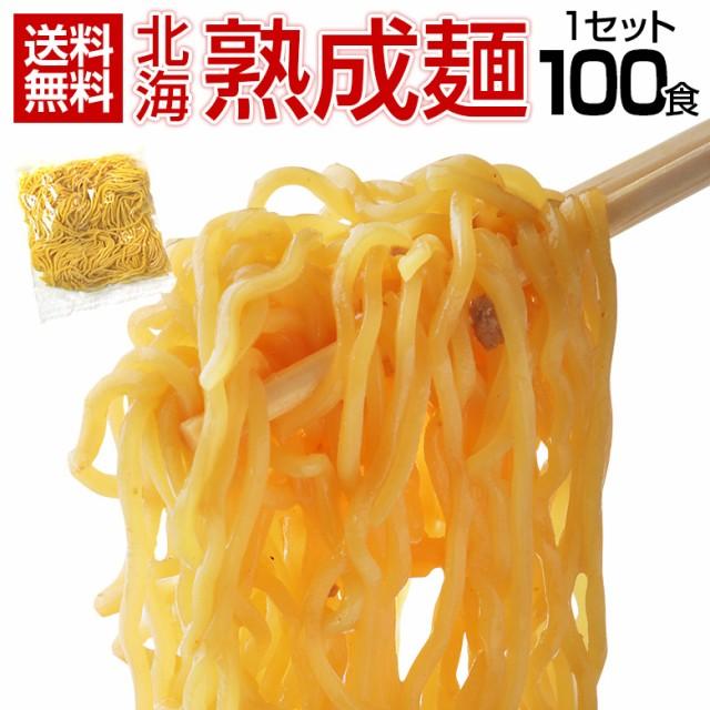 送料無料 北海熟成麺用 別売り単品 ラーメン用 .生麺100食分.【G1】お取り寄せグルメ ポイント消化