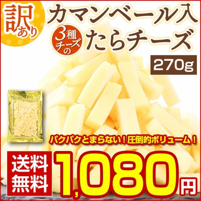 送料無料 訳あり カマンベール入 3種チーズの.たらチーズ300g.【D19】 おつまみ 珍味 チーズ チータラ チーたら おやつ 詰め合わせ