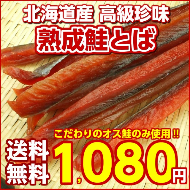 (送料無料)北海道産 熟成.鮭とば お試しパック110g×1pc. さけとば 鮭トバ 珍味 おつまみ メール便配送【D04】