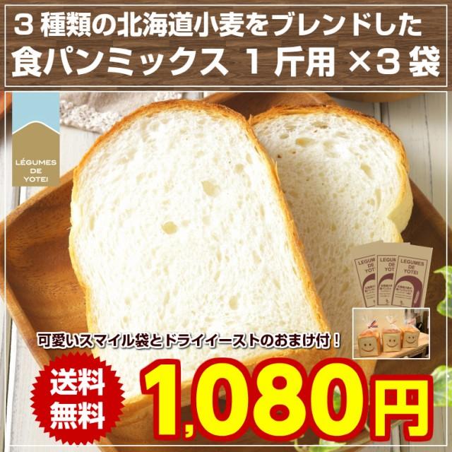 (送料無料)北海道小麦の.食パンミックス1斤用(300g)×3袋.【C2】春よ恋・ゆめちから・きたほなみ使用 業務用 常温食品 常温保存 長