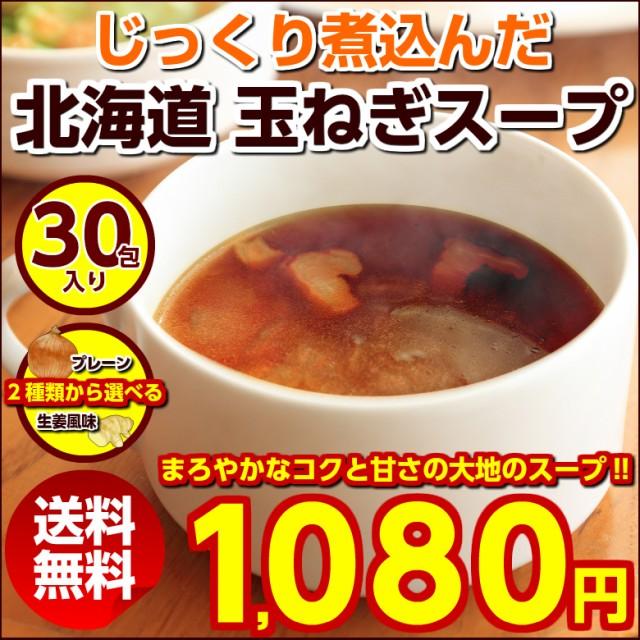 (送料無料)2種類から選べる!じっくり煮込んだ北海道.玉ねぎスープ30袋セット.玉葱 タマネギ オニオン しょうが ポイント消化【U】big_dr