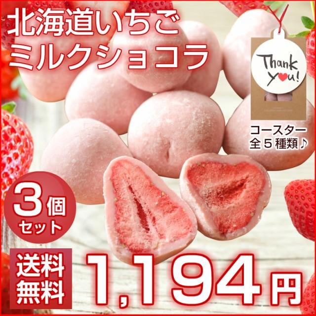 ホワイトデー ギフト プチギフト .北海道いちごミルクチョコレート3袋.【V】イチゴ 苺 ストロベリー まるごと バレンタイン トリュフシ