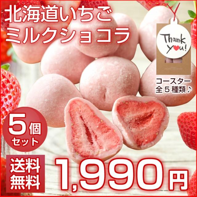 ホワイトデー ギフト プチギフト .北海道いちごミルクチョコレート5袋.【V】イチゴ 苺 ストロベリー 丸ごと まるごと バレンタイン big_