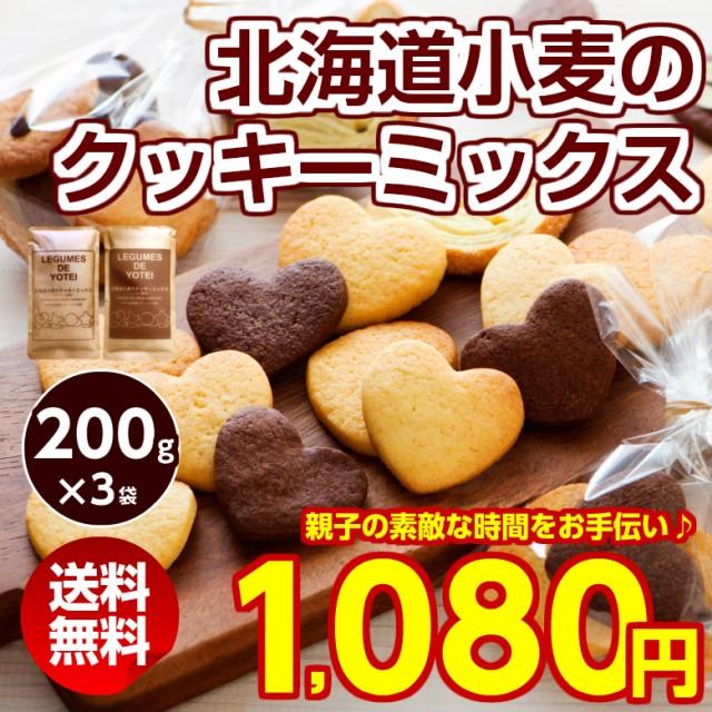 送料無料 2種類から選べる!北海道小麦のクッキーミックス 200g×3袋 プレーン ココア 自家製 手作り スイーツ .クッキー 3pc.【C1】 お
