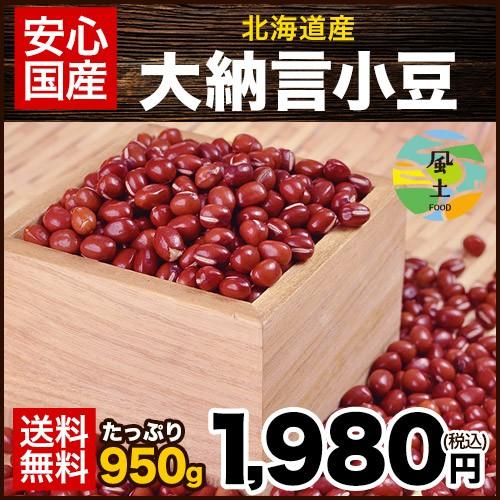 大納言小豆(北海道産)たっぷり 950g 送料無料★ メール便 3-7営業日以内に出荷予定(土日祝日除く) 国産だから安心して食べられます