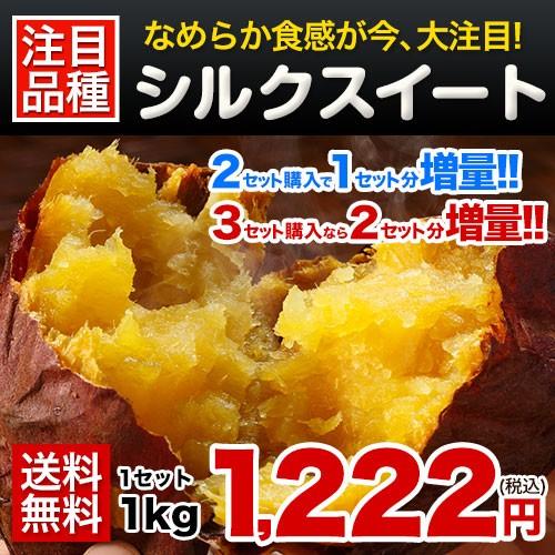 【2セット購入で+1セットおまけ】熊本産 シルクスイート 1kg 送料無料 訳あり 1月中旬-2月上旬頃順次出荷 さつまいも サツマ 芋 シルク