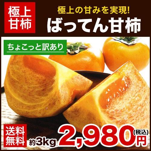 熊本県産 「ちょこっと訳あり」 ばってん 甘柿 送料無料 種なし約3kg (9〜16玉)※5L〜2L 7-14営業日以内に出荷予定 土日祝日除く