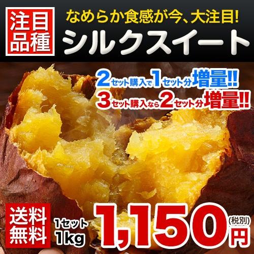 【2セット購入で+1セットおまけ】熊本産シルクスイート1kg送料無料訳あり3-7営業日以内出荷(土日祝除) さつまいも サツマ 芋 シルク スイ