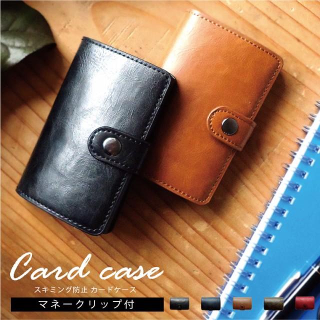 クレジットカードケース 「スキミング防止 マネークリップ アルミ レザー スライド カードケース」 メンズ 財布 磁気防止