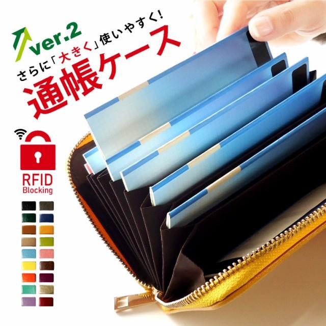 通帳ケース 磁気防止 スキミング防止 ジャバラ 大容量 メンズ マルチケース おしゃれ パスポートケース 通帳カバー 通帳入れ カードケー