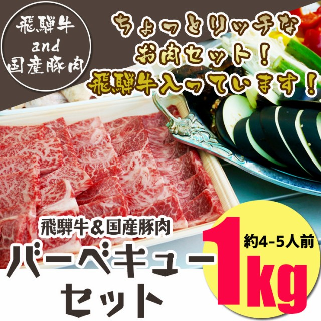 バーベキューにおうち焼き肉にピッタリ!!(冷凍)送料無料 飛騨牛&国産豚肉入りバーベキューセット1kg入り 飛騨牛400g+国産豚肉600g