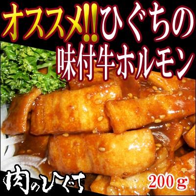 ひぐちの味付き牛ホルモン200g入り 1袋  (おつまみ 炒めるだけ 簡単調理 お弁当 肉 バーベキュー BBQ 焼き肉)