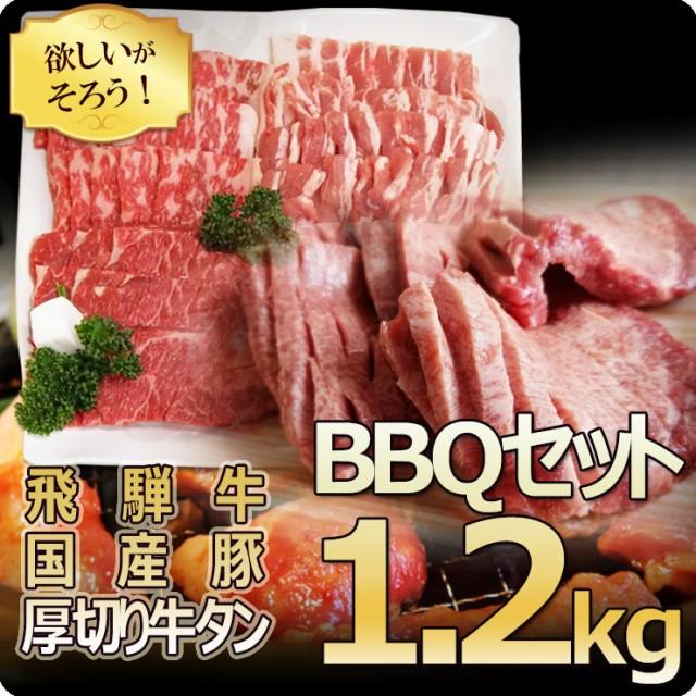 バーベキューにおうち焼き肉にピッタリ!!バーベキュー1.2kgセット!飛騨牛カルビ/もも・かた肉・豚ばら肉/ロース肉・厚切り牛タン芯200