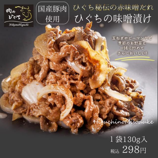 【肉のひぐち】ひぐちの豚肉味噌漬け130g入り1袋  (おつまみ 炒めるだけ 簡単調理 お弁当 肉 国産)