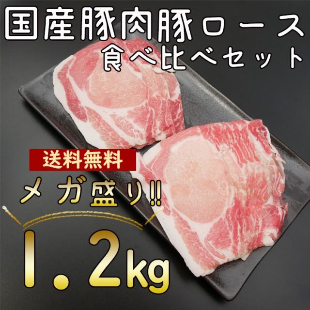 バーベキュー 焼肉 肉 訳あり 国産豚肉 ロース肉 1200g 食べ比べセット 焼肉用 しゃぶしゃぶ用 送料無料 豚ロース