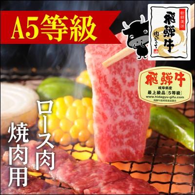 飛騨牛ロース肉しゃぶしゃぶ用500g×1パック 肉/飛騨牛/牛肉/ブランド牛/黒毛和牛/鍋/おもてなし/国産