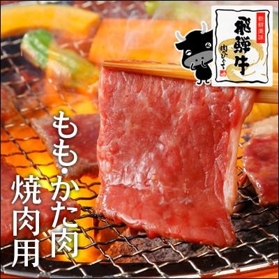 【肉のひぐち】<冷凍>飛騨牛もも・かた肉焼肉用 500g1パック 肉/飛騨牛/牛肉/ブランド牛/黒毛和牛/バーベキュー/BBQ/おもてな
