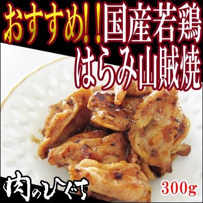 冷凍◆国産若鶏はらみ肉(山賊焼き)味付焼肉300g入り 焼肉 (おつまみ 炒めるだけ 簡単調理 お弁当 肉 バーベキュー BBQ 焼き肉)