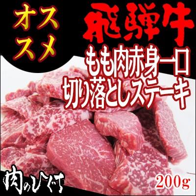(冷凍)飛騨牛もも肉一口切り落としステーキ200g 訳あり/わけあり/赤身/肉/飛騨牛/牛肉/ブランド牛/黒毛和牛/バーベキュー/BBQ/おもて