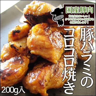 【肉のひぐち】(冷凍)国産豚肉使用・豚ハラミのコロコロ焼き 200g入 バーベキュー/国産/肉/豚肉/BBQ/焼き肉/焼肉/おつまみ/味付焼肉
