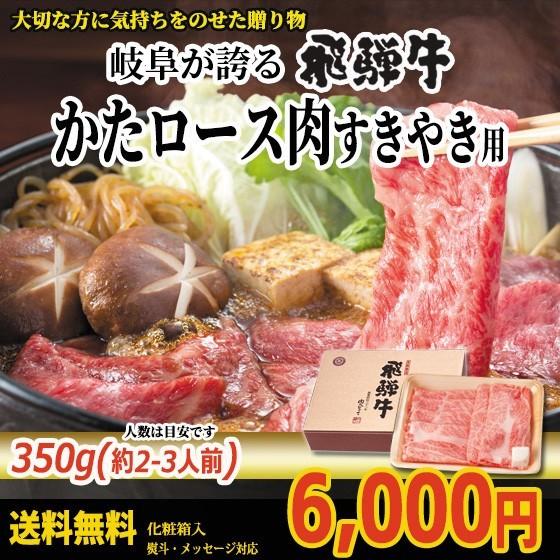 【化粧箱入】『ぽっきり』送料無料 飛騨牛かたロース肉すき焼き用350g(2〜3人前)【化粧箱入】 牛肉/肉/お取り寄せグルメ/お歳暮/出産祝